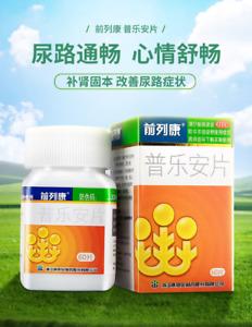 Chinese  Herb Medicine  Qianliekang Pulean Pills 前列康普乐安片60片/盒 男性前列腺炎尿频尿急