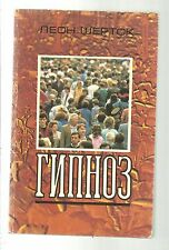 SOVIET Russian book hypnosis practical gipnoz manual 1992 Leon Chertok L'hypnose