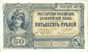 South Russia 50 Rubles Currency Banknote 1920 AU