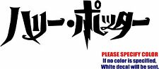 "Vinyl Decal Sticker - Harry Potter Logo Japanese Car Truck Bumper Window Fun 12"""