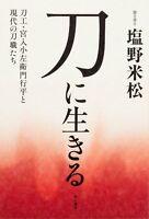 Japanese Katana Sword Book 2016 NIHONTO Toko Miyairi Kozaemon Yukihira Japan