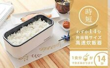 THANKO Ultra high speed lunch box rice cooker for one person Japan TKFCLBRC L04