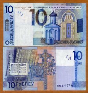 Belarus, 10 rubles, 2009 (2016) P-38a, UNC > New Design