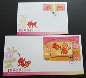Taiwan 2015 (2016) Zodiac New Year Monkey Stamps & MS on 2 FDC 台湾生肖猴年邮票+小型张2个首日封