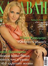RUSSIAN KARAVAN HISTORY 01/2011 PATRICK SWAYZE YULIYA KOVALCHUK  M-C BARRAULT