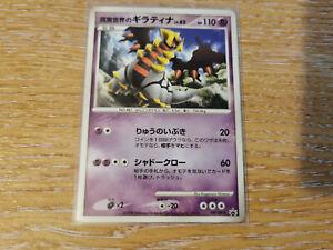 Pokémon Real World's Giratina 109/DP-P Japanese Promo Card - Mint/Near-Mint
