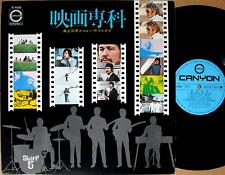 ♪SHARP FIVE eiga senka '71 LP japan freakbeat psych movie theme jazz funk breaks