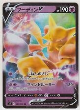 Pokemon Card SWSH Booster Amazing Volt Tackle Alakazam V 041/100 RR S4 Japanese