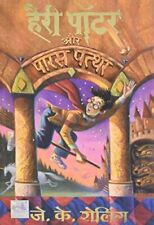 HARRY POTTER AND PHILOSOPHER'S STONE (HINDI EDITION) By J. K. Rowling BRAND NEW