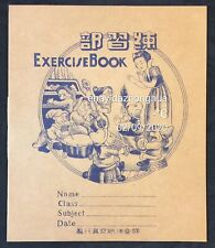 1960's 練習部 Hong Kong Exercise book Disney Snow White And The Seven Dwarfs 白雪公主