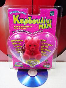Kardoulini MAM Lovable Teddy Bear Cherry Scent Greek Coccolotti Hasbro Key Chain