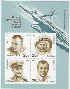 Russia /USSR, 1991, Sc 5977b, Gagarin, 1st Space flight, 30yrs, Imperf Sheet,MNH