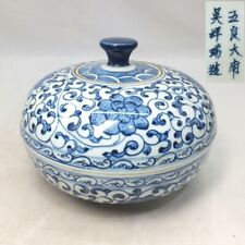 B354: Chinese covered bowl of blue-and-white porcelain of SHONZUI style w/sign