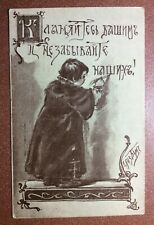 Tsarist Russia postcard 1916s Boehm BEM. Noble Boy writes a message! Greeting!