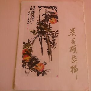 Wu Changzhou painting collection lithograph 1903-1925 (12) total