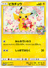 Pokemon Card Japanese - 20th anniversary Pikachu 224/SM-P - PROMO HOLO MINT