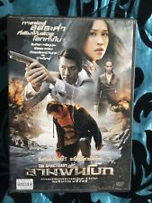 SANCTUARY MIKE B MARTIAL ARTS KUNG FU THAI JAW BREAKING ACTION OOP RUSSELL WONG