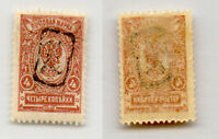Armenia 🇦🇲 1919 SC 33 mint handstamped -  a black. rtb5355