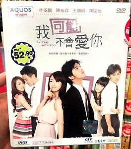 In Time with You 我可能不會愛你 (Chapter 1 - 13 End) ~ All Region~ Ariel Lin Chen Bolin