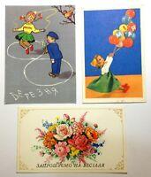 Postcards Lot 3 pcs Children's illustration  and Flowers Wedding invitation USSR