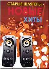 VIDEO KARAOKE. STARYE SHLYAGERY - NOVYE HITY 100 SONGS RUSSIAN KARAOKE DVD NEW