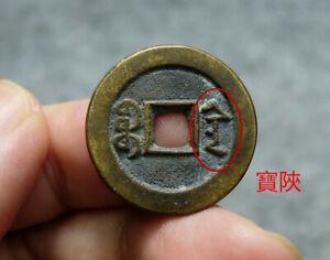 Thick! CHINA Qing (1821 A.D.) Dao Guang Tong Bao Genuine Ancient Coin #60603