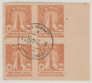 Siam Thailand King Rama VIII Variety Imperforation Bangkhen Monument Issue 2 St.