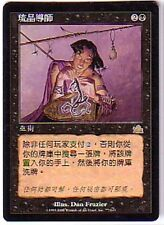 MTG 2X CHINESE PROPHECY RHYSTIC TUTOR NM- MAGIC THE GATHERING BLACK RARE ASIAN