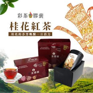 Black Tea/ Osmanthus Black Tea Gift Set 彩茶膠囊 桂花紅茶禮盒