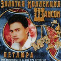MP3 CD RUSSISCH RUSSISCHE Юра Барабаш ПЕТЛЮРА Petlura