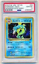 2016 Pokemon Japanese 20th Anniversary 1st Edition Gyarados Holo PSA 10 POP 144
