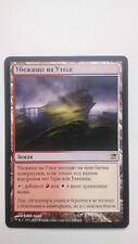 1x Isolated Chapel Innistrad MtG Magic Land Rare 1 x1 Card Cards