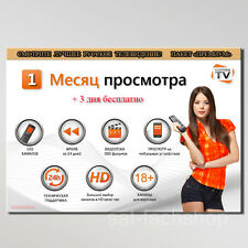 Aktion - Kartina.TV Abo «Premium»  (ohne Vertragsbindung) 1 Monat +