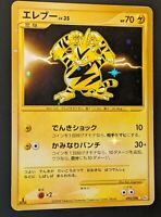 Electabuzz Pt1 Platinum 095/096 Base Set Reprint MP 1st Edition Japanese Pokemon