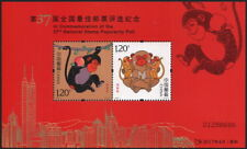 China Stamp 2017 the 37th Best Stamp Popularity Poll 2016-1 Monkey S/S MNH