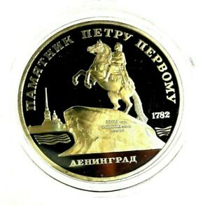 Coin of Russia USSR 5 rubles 1988 Leningrad monument to Peter the Great.