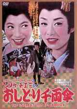 Travels of Hibari And Chiemi - Lovebird's 1000 Ryo Umbrella ~ Samurai / Yakuza