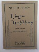 Լեզու Նախնեաց- Գրաբար- Պ. Բեդիրյան; Ancestors' Tongue- Bedirian; GRABAR ARMENIAN