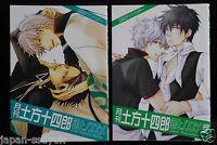 JAPAN manga: Gin Tama Gintoki Hijikata Gekkan Ginhiji no Susume 1+2 set