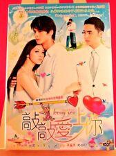 KNOCK KNOCK LOVING YOU 敲敲愛上你 TAIWANESE CHINESE DRAMA DVD SET