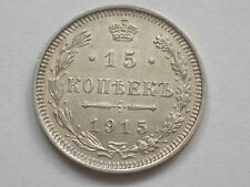 1850. Russia 15 kopeks kopek kopiejek silver 1915 Nicholas II UNC-