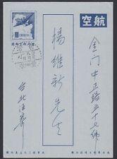 TAIWAN-CHINA, 1956.First Day  Aerogramme Han 69a, Taipei