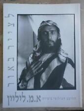E.M.LILIEN Painting with Light Zionist Artist Exhibition Catalogue 340 pict 1990