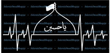 Ya-Hussain with Heartbeat Lines - Religious - Vinyl Die-Cut Peel N' Stick Decals