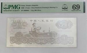 1960 CHINA 1 YUAN 2.5g, 999 Silver PMG69 SUPERB GEM UNC