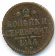 Russia Russian Nicholas I Copper 2 Kopeks by Silver 1844 EM F/VF