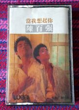 Danny Chan ( 陳百強) ~ 當我想起你 ( Malaysia Press ) Cassette