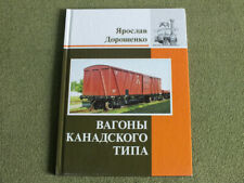 Railcars canadian type in USSR Russia Story Book Russian Trains Cars Locomotives