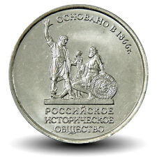 5 rubles 2016 Russia 150th Anniversary of the Russian Historical Society UNC