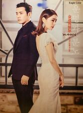 Korean Drama - Fates and Furies